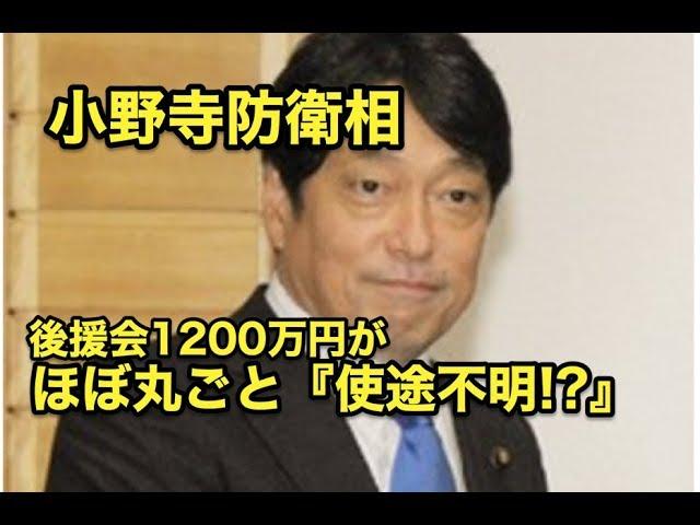 小野寺防衛相の・・後援会1200万円が・・ほぼ丸ごと『使途不明』!?