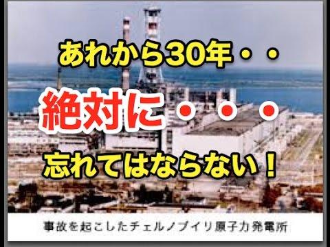 閲覧注意!!驚愕!チェルノブイリ事故から30年!!日本が学ぶ事は何か?!