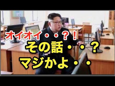 北朝鮮・金正恩!!中国製携帯電話を使用した者は○○○しまえ??!閲覧注意!!衝撃!