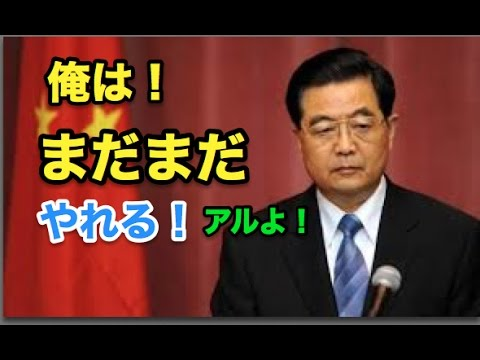衝撃事実!!驚愕!中国共産党!胡錦濤氏!習近平に次ぐ党内序列復活か!?