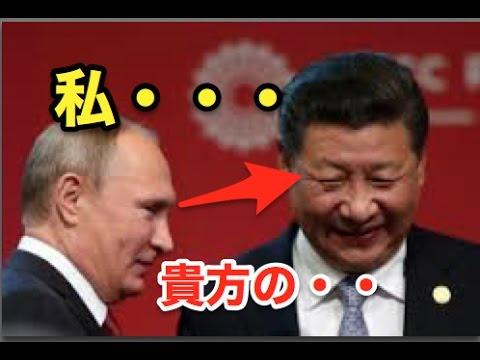 衝撃事実!!驚愕!中国・習近平主席!ロシア・プーチン大統領!模倣する?!