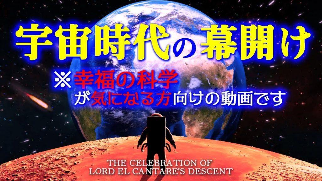 「宇宙時代の幕開け」に参加したい方へ( 幸福の科学が気になる方向けの動画です)
