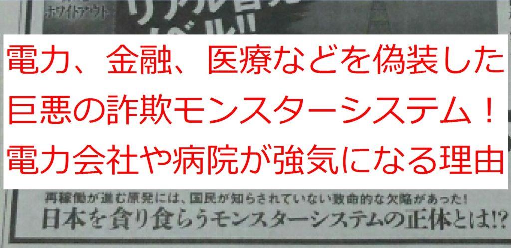 【日本は毎日が巨大詐欺事件】日本の電気代は世界一高い霞が関モンスターシステム 犯人、制御機関は警察、検察、裁判所、官公庁 日本のエネルギー政策は米略奪占領政策 偽装社会