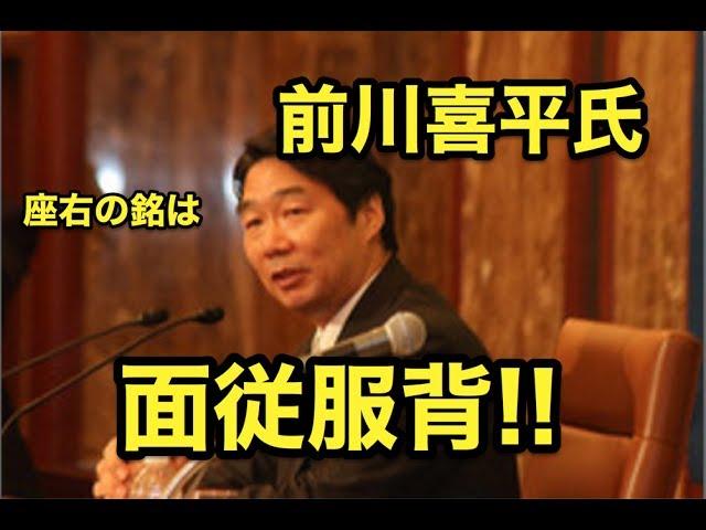 前川喜平前事務次官の座右の銘!『面従服背』はキャリア官僚の世界で生き抜く究極の方便!?