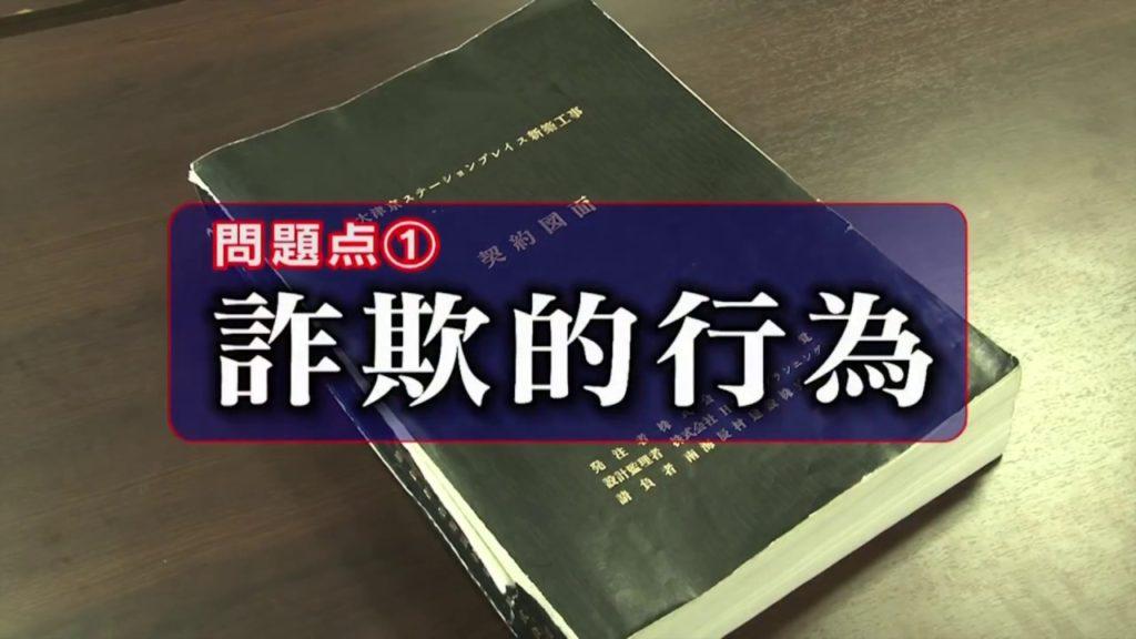 【偽装社会】上場企業が建てる偽装マンションと裁判の実態 これでも裁判では代金支払い命令が出る 日本ではこんなお化け建物でも滅多に裁判で勝てることはない 欠陥建設は裁判所が後押し 強気になれる背景が重要