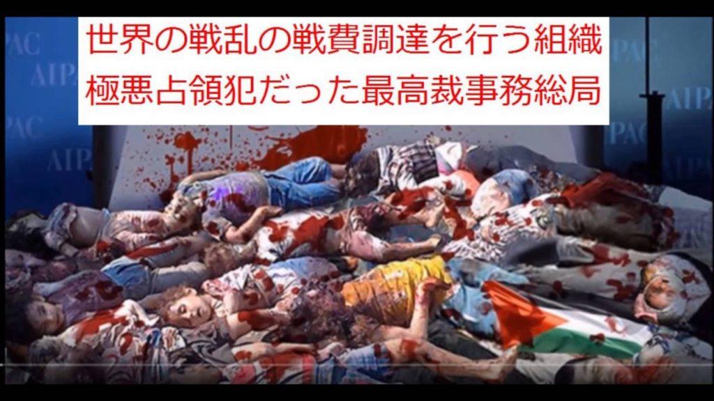 偽装社会 日本支配の仕組み 最高裁判所と法務検察