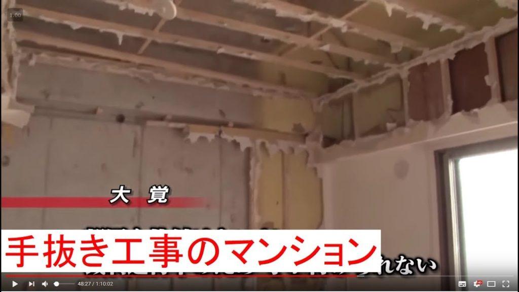【偽装社会】欠陥住宅を買うとこうなる! 日本の建築行政の実態はこんなに酷い!