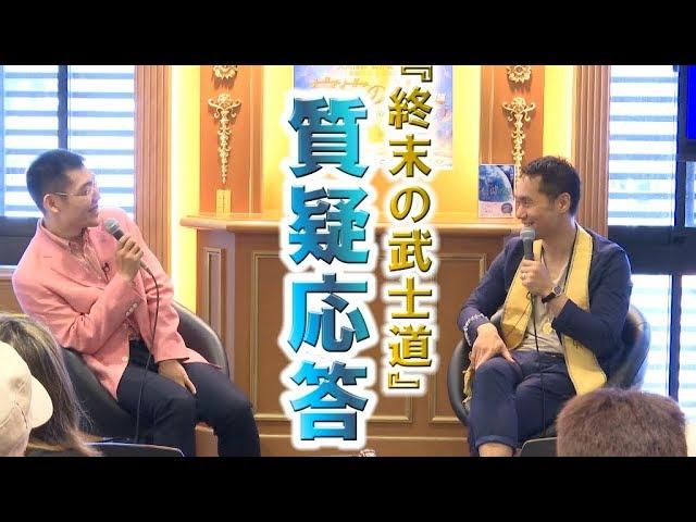 終末の武士道_対談