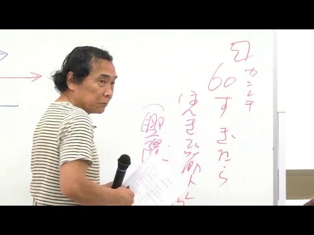 「5つのセルフヒーリング〜健康・長寿になるためにお金はいらない」船瀬俊介の船瀬塾
