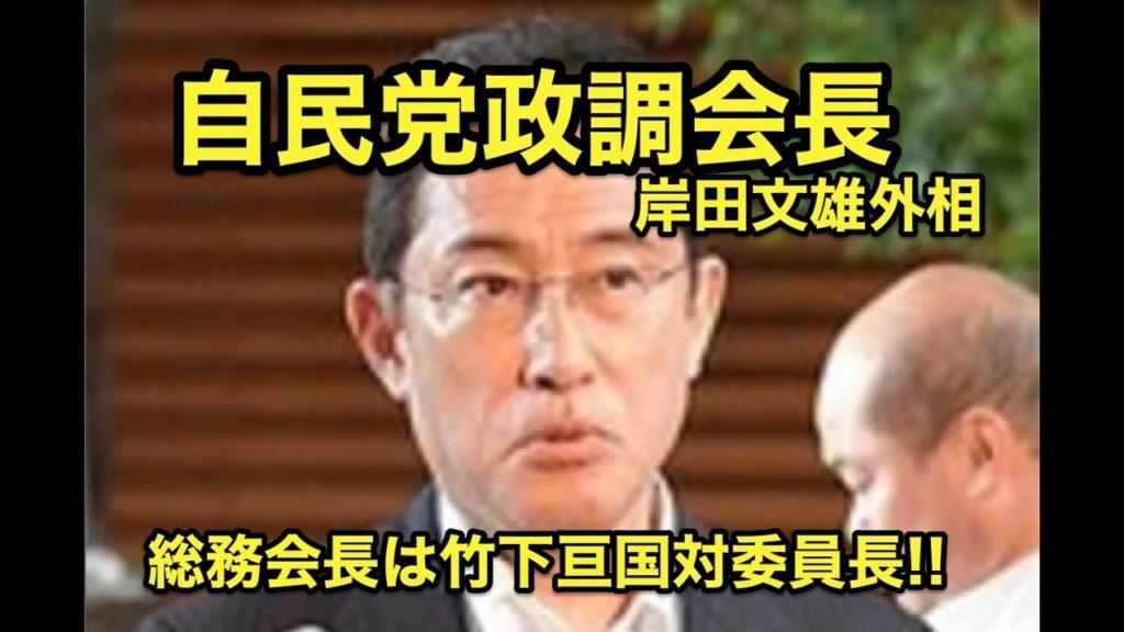 自民党政調会長に岸田文雄外相!!総務会長は竹下亘国対委員長!!