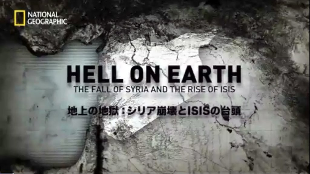 ドキユメンタリー・地上の地獄・シリア崩潰とIsIsの擡頭