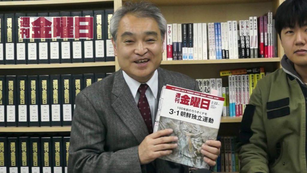2019年2月22日号特集「3.1朝鮮独立運動」を紹介