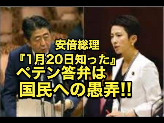 安倍総理・・『1月20日知った』のペテン答弁は国民への愚弄!!