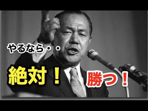驚愕!偉大な政治家!田中角栄!ケンカ外交!!