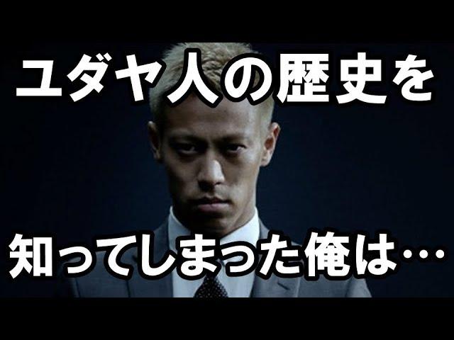 衝撃!本田圭佑、ワールドカップ日本代表引退後を示唆するロスチャイルド発言に驚愕!【異世界への扉】