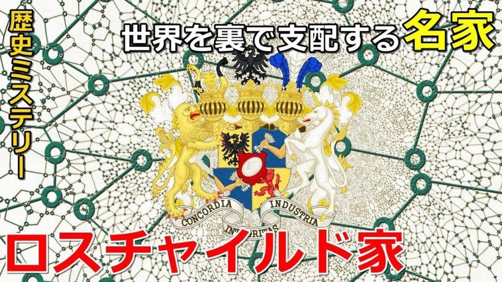 【歴史ミステリー】世界を裏で支配する名家・ロスチャイルド家!