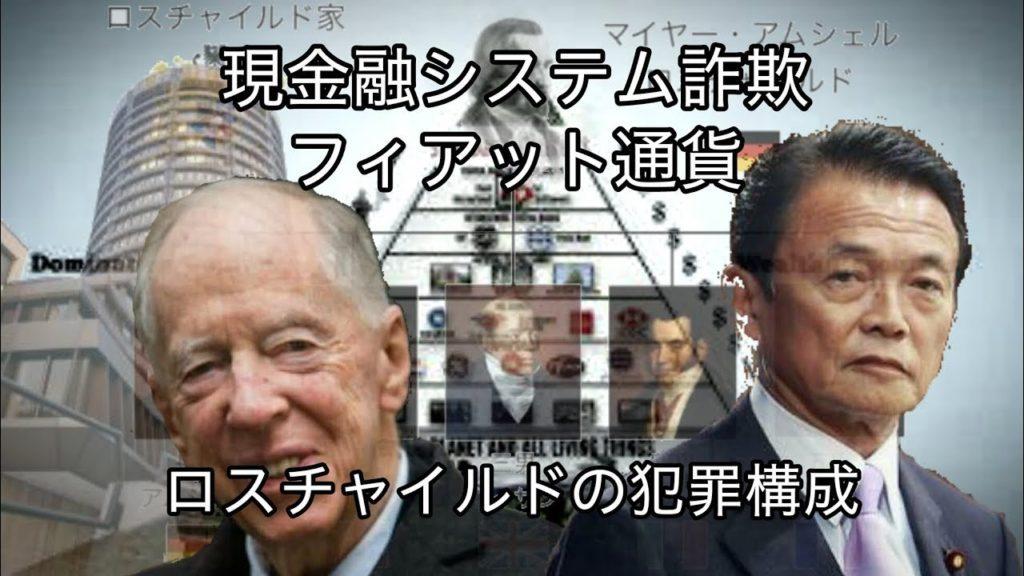 【超重要】ロスチャイルド家犯罪構成(詐欺金融システムの歴史)