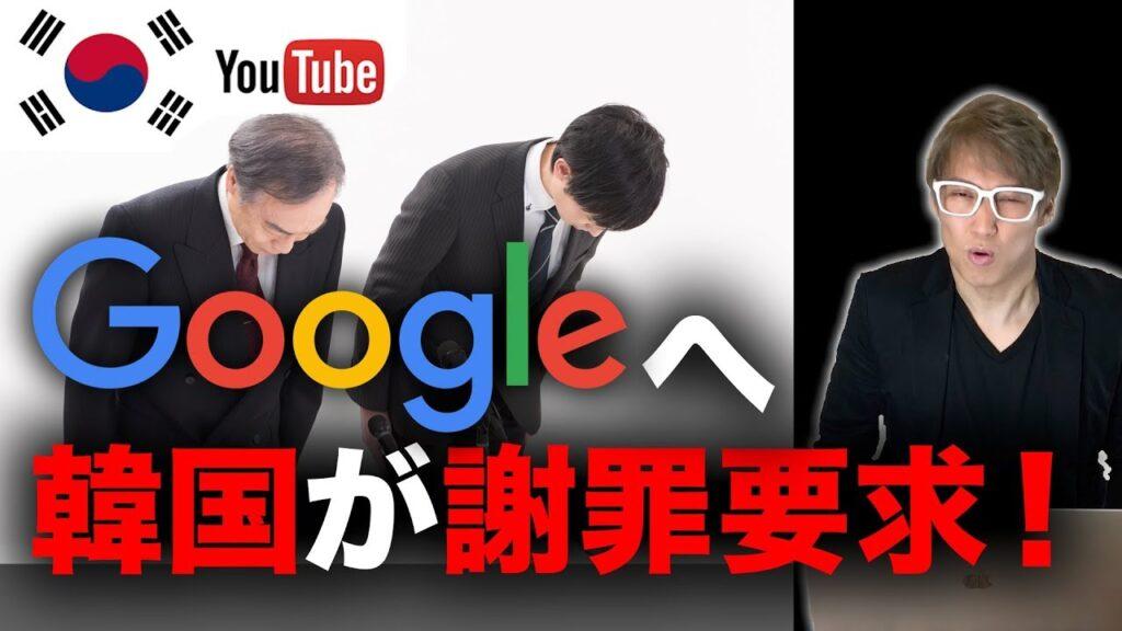 韓国がグーグルに謝罪を要求「YouTubeの歴史捏造映像を削除し謝罪しろ!」と要求