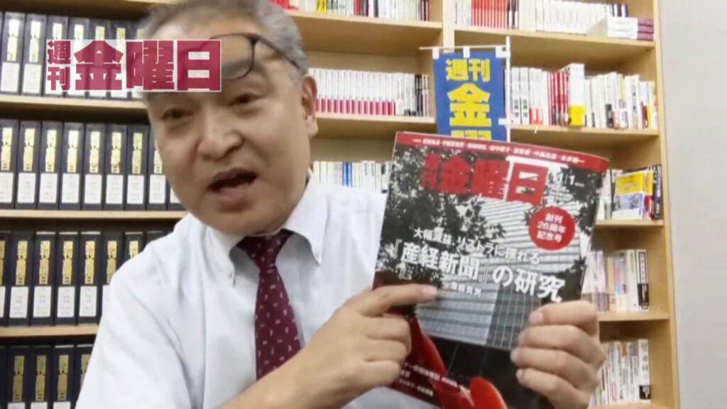 植村隆発行人が紹介「大幅減益、 リストラに揺れる 『産経新聞』の研究」『週刊金曜日』11月1日号
