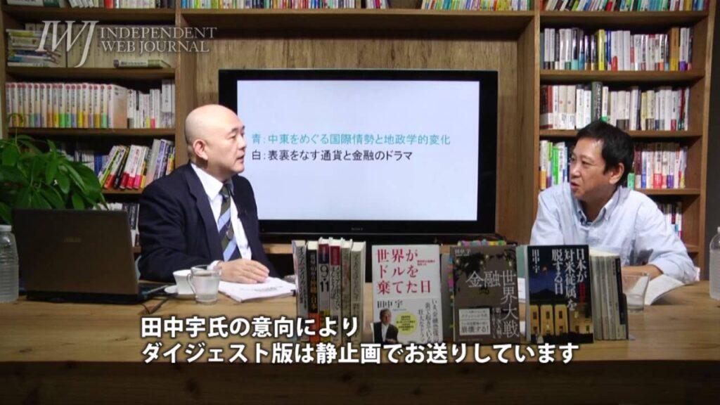 151102 【イントロ】岩上安身による国際情勢解説者・田中宇氏インタビュー