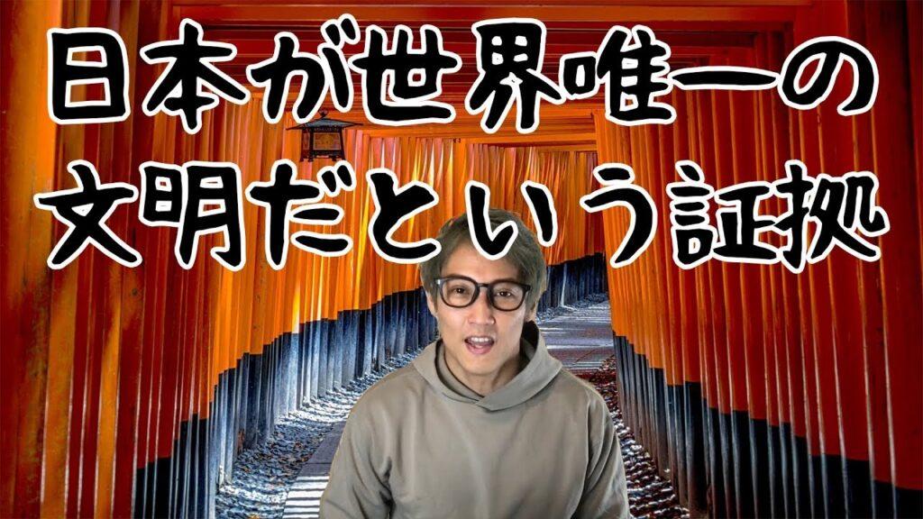 他に類を見ない日本文明 世界8大文明 『文明の衝突』サミュエル・ハンティントン