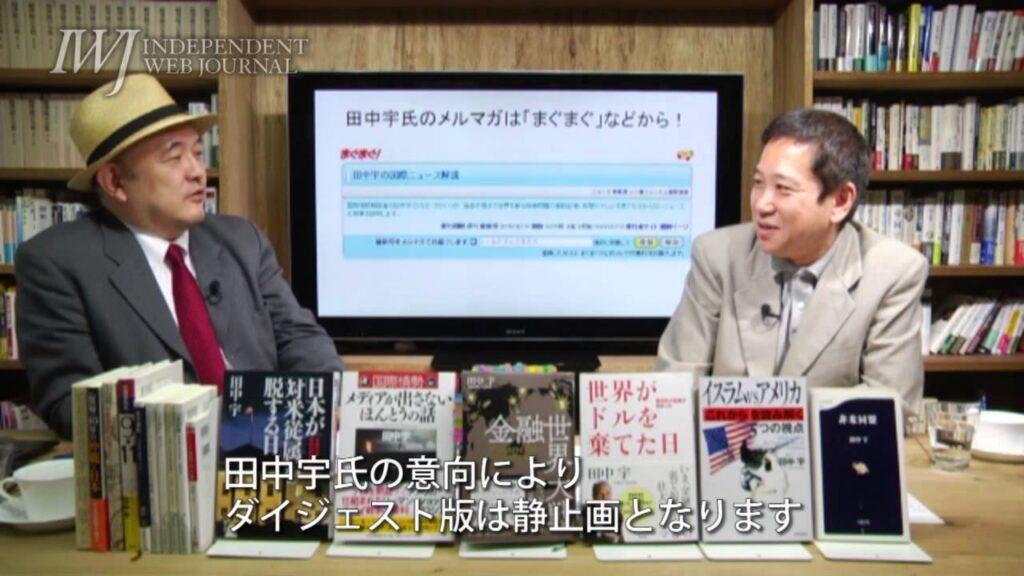岩上安身による国際情勢解説者・田中宇氏インタビュー