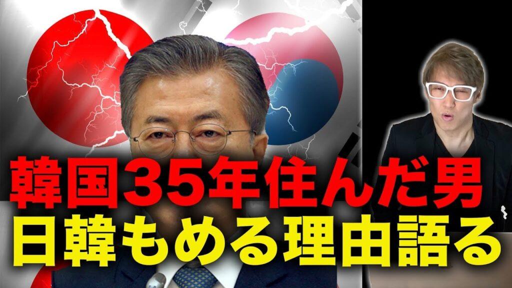 日韓関係がうまくいかない本当の理由 誤った知韓派と正しい知韓派