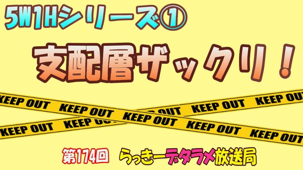 らっきーデタラメ放送局★第174回『5W1Hシリーズ① 支配層ザックリ!』
