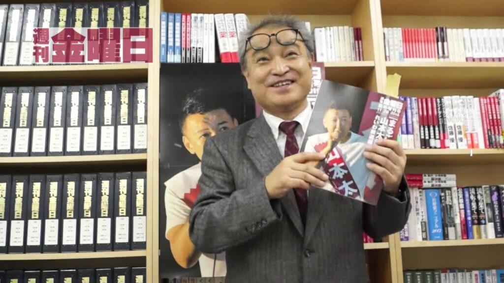 『週刊金曜日』11月28日臨時増刊号『まるごと山本太郎 れいわ新選組』好評発売中!!
