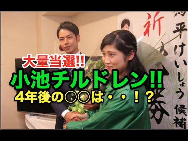 東京都議選で・・『小池チルドレン』大量当選!4年後は?増殖しては消えるチルドレンの歴史・・