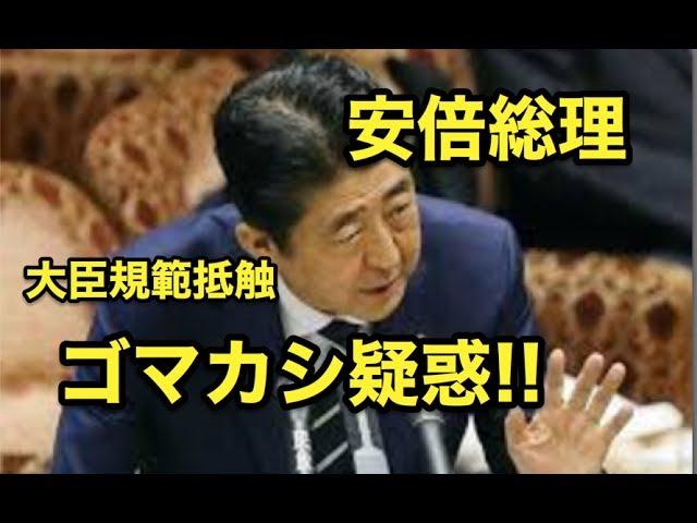 """加計氏から供応・・安倍総理に""""大臣規範抵触""""ゴマカシ疑惑!!"""