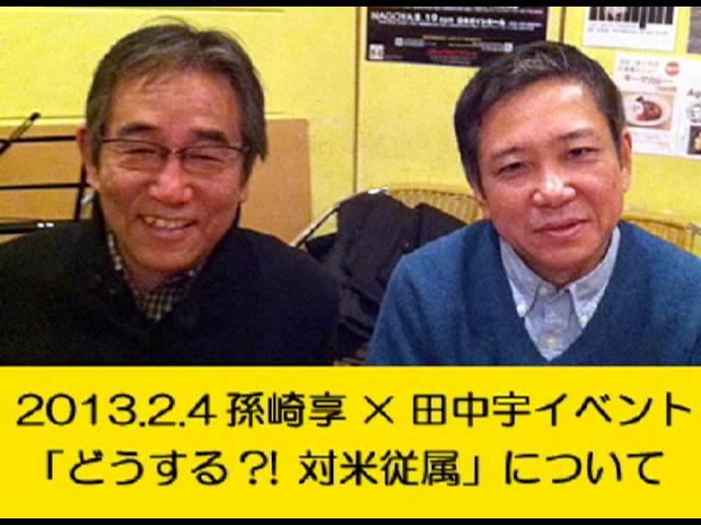 2013.2.4『孫崎享×田中宇「どうする?! 対米従属」』について