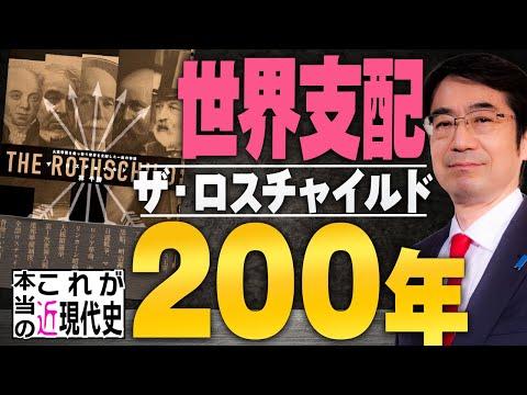 【林千勝のこれが本当の近現代史】ザ・ロスチャイルド  世界支配の200年