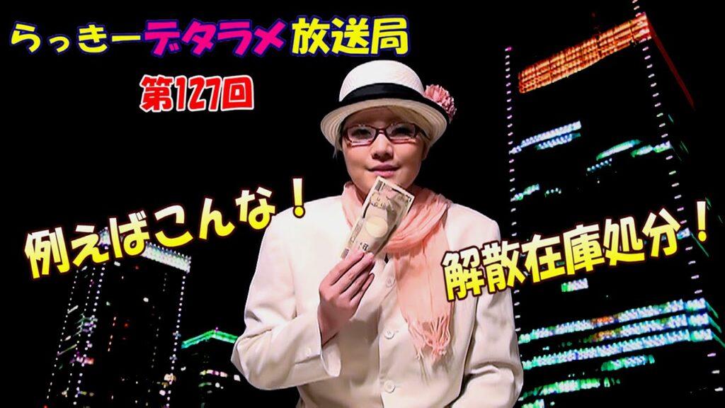 らっきーデタラメ放送局★第127回『例えばこんな!解散在庫処分!』