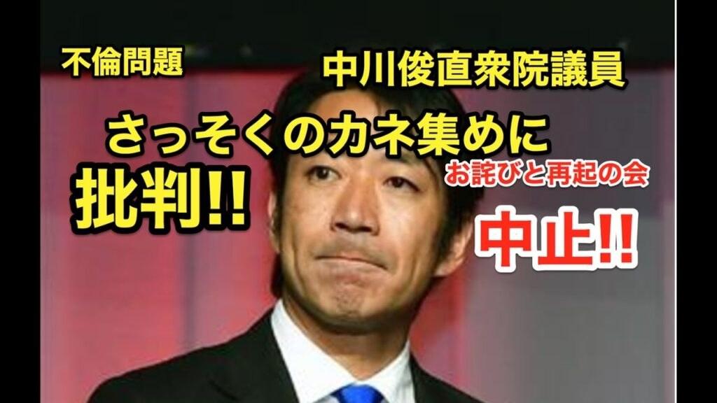不倫問題の中川俊直衆院議員・・『お詫びと再起の会』が中止に・・さっそくのカネ集めに批判!!