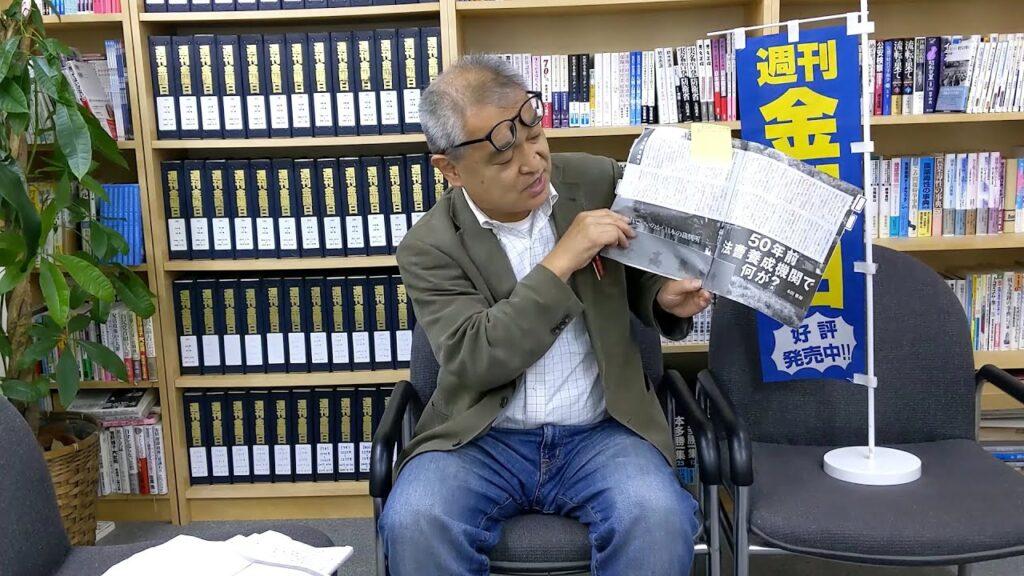 『週刊金曜日』これでいいのか!日本の裁判所――50年前 法曹養成機関で何が?