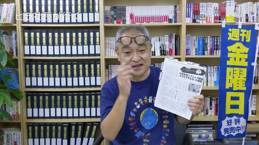 『週刊金曜日』2021年6月18日号 コロナと基地 二重の苦悩を抱える沖縄