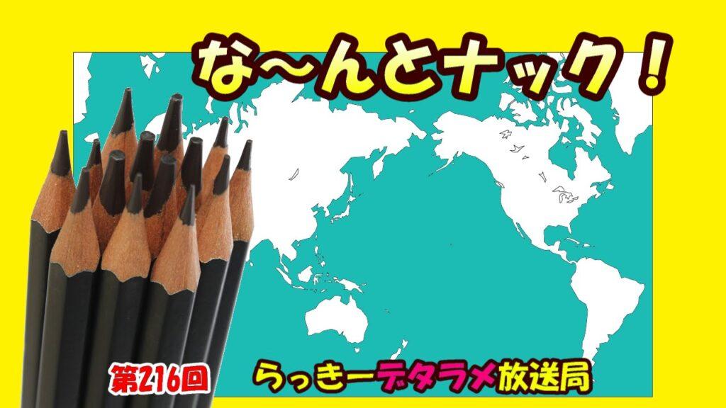 らっきーデタラメ放送局★第216回『な~んとナック!』