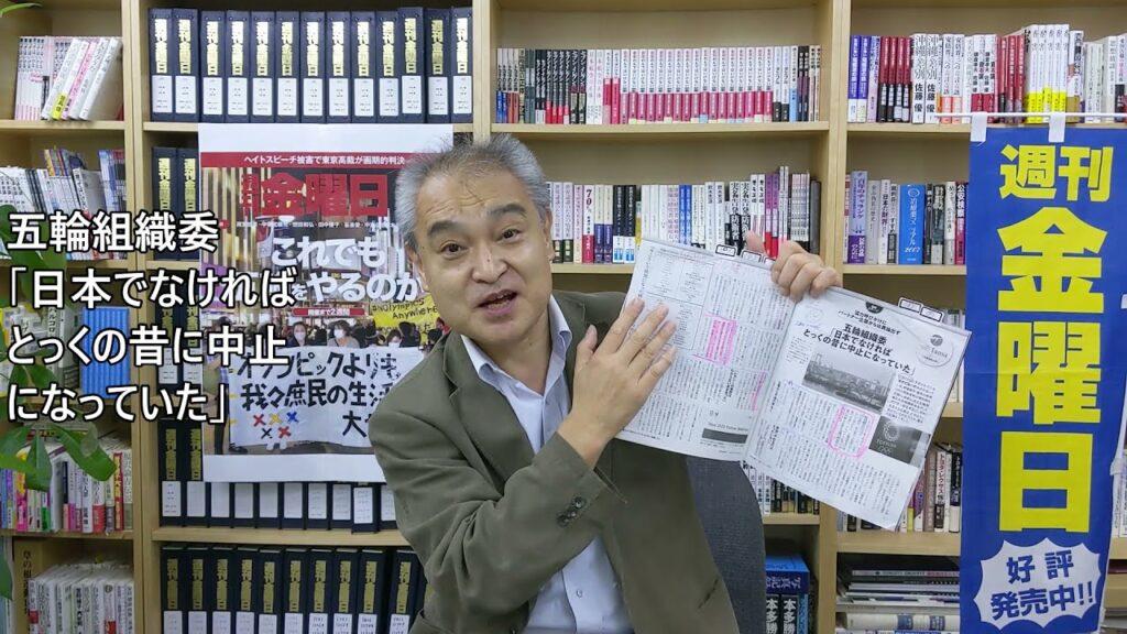 これでも五輪をやるのか―開催まで2週間。東京都議選、自公過半数届かず 野党共闘に弾み。『週刊金曜日』2021年7月9日号