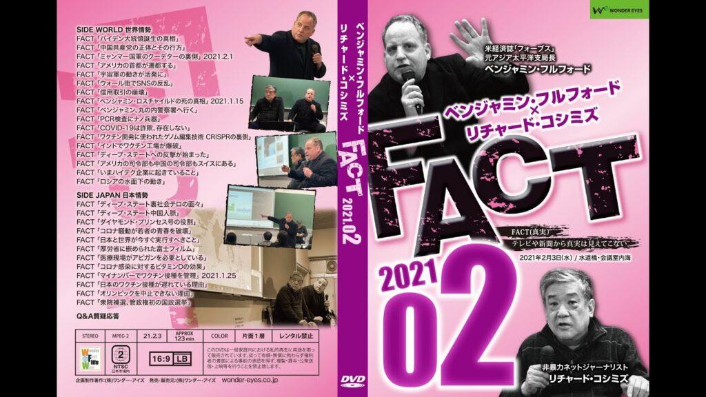 「FACT2021」2〜ベンジャミン・フルフォード×リチャード・コシミズ2021.2.3