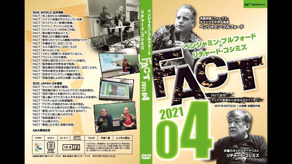 「FACT2021」4〜ベンジャミン・フルフォード×リチャード・コシミズ2021.4.7