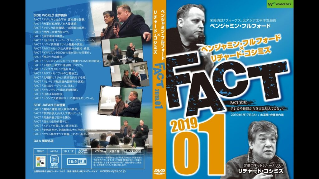 「FACT2019」01ベンジャミン・フルフォード×リチャード・コシミズ2019.1.17