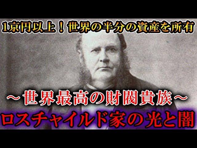 【総資産1京円以上】世界最高財閥貴族!ロスチャイルド家の光と闇!【都市伝説】