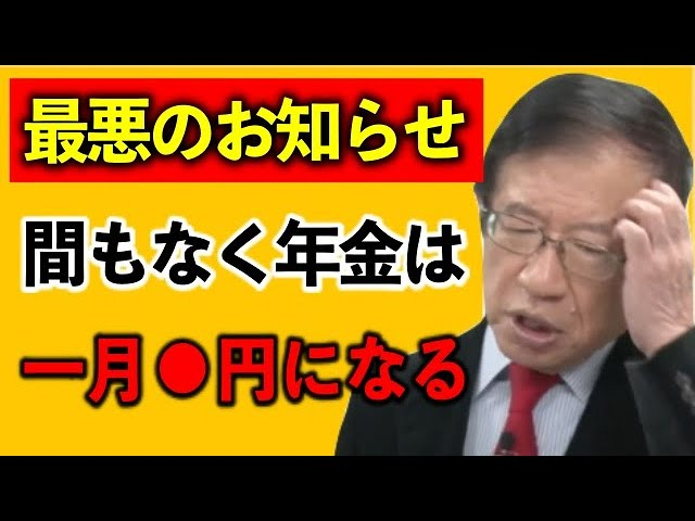 【武田邦彦】タブーとされているので今まで黙っていましたが、間もなく年金はこの金額になります!この問題は全ての日本人が正面から向き合う必要があります