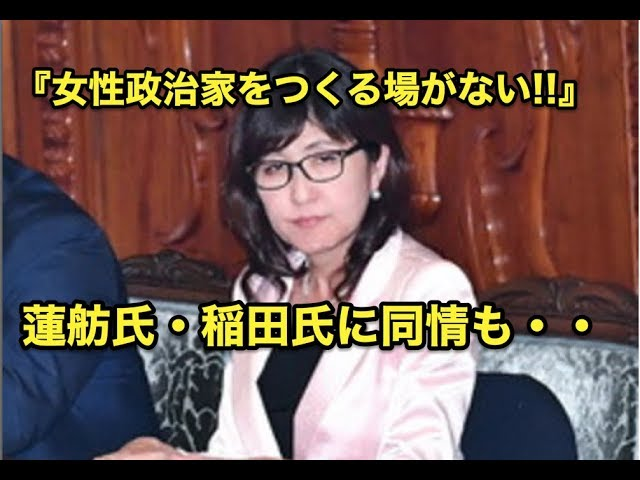『女性政治家をつくる場がない!!』蓮舫・稲田氏に・・同情も・・