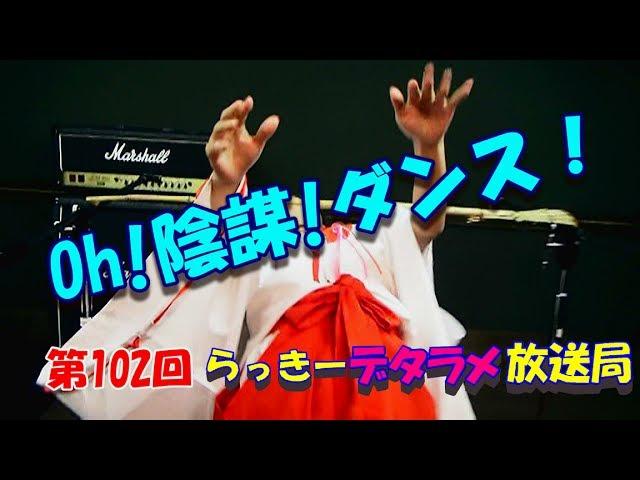 らっきーデタラメ放送局★第102回『Oh!陰謀ダンス!』