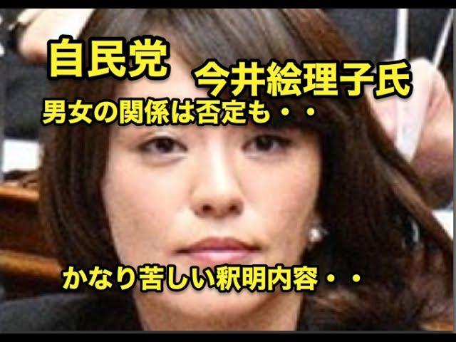 """脇甘過ぎ!""""SPEED""""醜聞勃発の・・自民党・今井絵理子氏!男女の関係は否定も・・かなり苦しい釈明内容・・"""