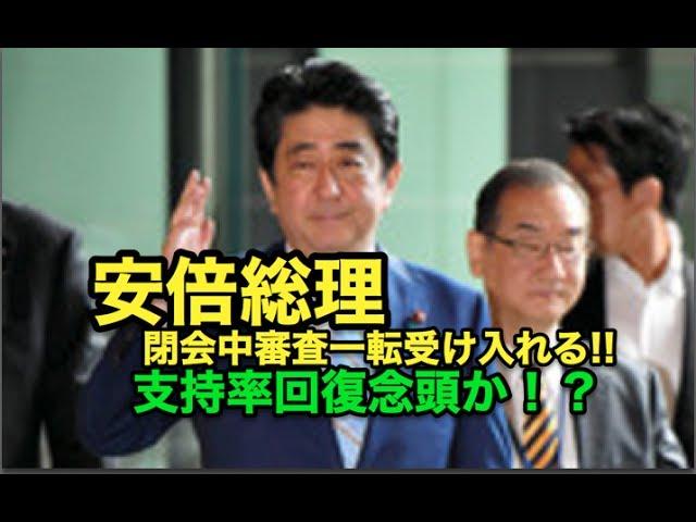 閉会中審査・・安倍総理一転受け入れ!!支持率下げ止まらず・・