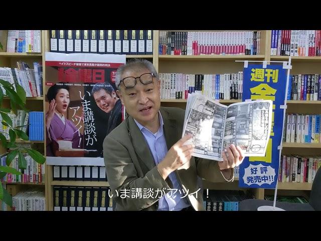 神田伯山×田辺銀冶 若手真打対談 いま講談がアツイ!・東京五輪 赤川次郎さんインタビュー「結局、大丈夫だったじゃないか」で、すませない・「植村裁判」6年を振り返る 『週刊金曜日』2021年7月23日号