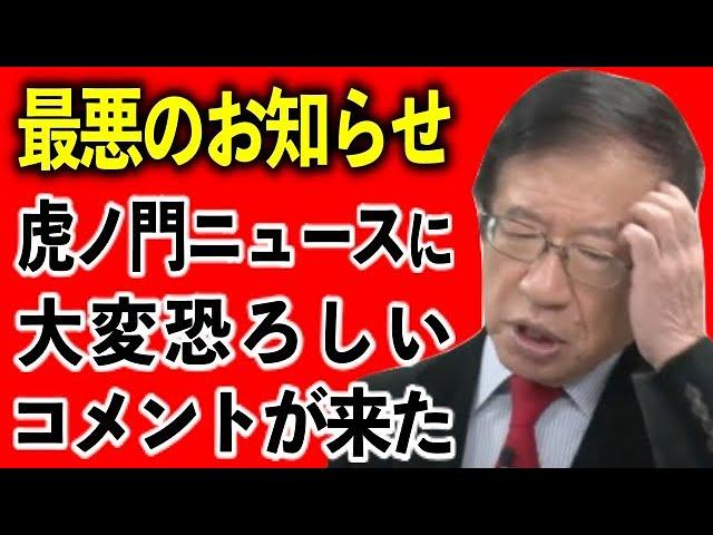 【武田邦彦】私が出演した虎ノ門ニュースに恐ろしいコメントが届きました…